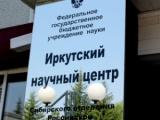 Второй тур выборов директора Иркутского научного центра СО РАН проведут 18 декабря