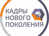 Областной конкурс «Кадры нового поколения для местного самоуправления»