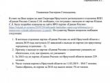 Приангарье: за 2018 год из партии «Единая Россия» вышли 229 человек