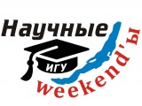 «Научные weekend-Ы» в Иркутске открывают третий сезон
