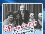 Жизнь и судьба Николая Загурского  на «Прогулках по старому Иркутску» 21 мая
