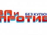В новом выпуске программы в прямом эфире обсудят выборы губернатора Иркутской области
