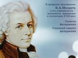 """В иркутской областной филармонии продолжаются концерты из цикла """"Секреты стиля"""""""