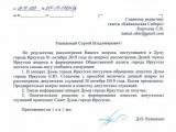 Евгений Стекачёв вынес на обсуждение Думы Иркутска вопрос выборов Общественной палаты